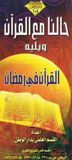 حالنا مع القرآن و يليه القرآن في رمضان  (دار الوطن)