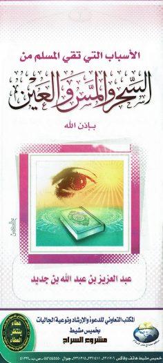 الأسباب التي تقي المسلم من السحر و المسّ و العين  (عبد العزيز بن جديد)