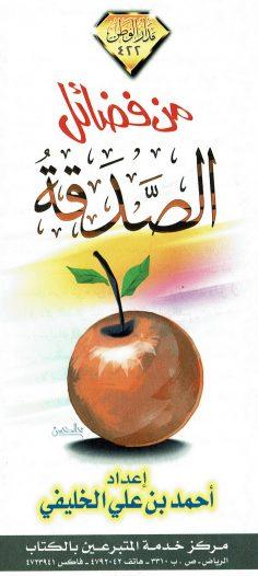 من فضائل الصدقة  (أحمد بن علي الخليفي – مدار الوطن)