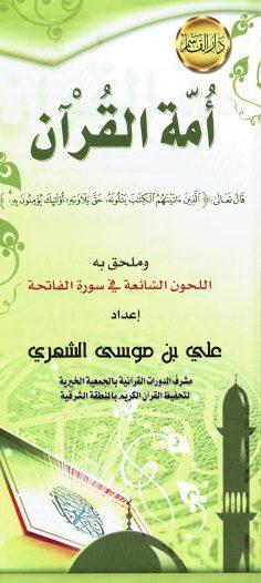 أمّة القرآن (علي بن موسى الشهري – دار القاسم)