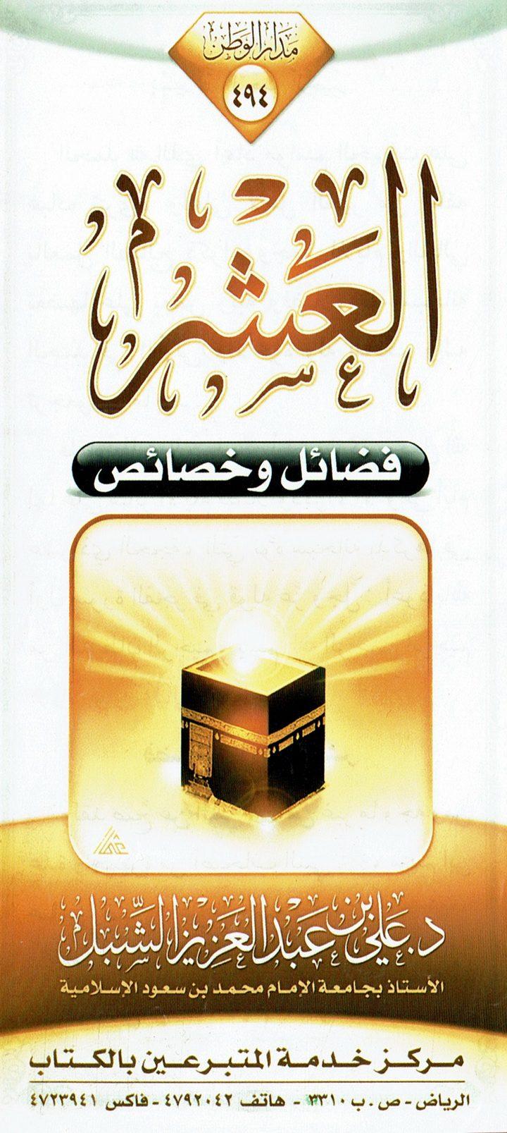 العشر فضائل و خصائص (علي بن عبد العزيز الشِّبل – مدار الوطن)