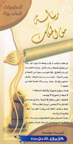 رسالة من الملك (المطويّات المتميّزة – الأوراق الملوّنة)