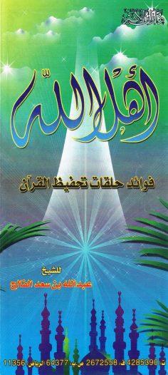 أهل الله، فوائد حلقات تحفيظ القرآن (عبد الله بن سعد الفالح – دار ابن الأثير)