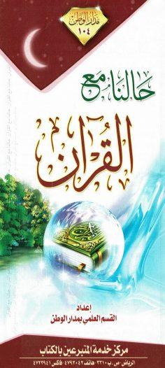 حالنا مع القرآن (القسم العلمي بمدار الوطن)