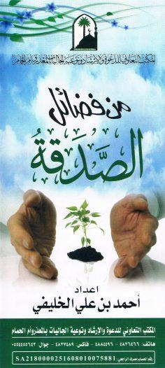 من فضائل الصّدقة (أحمد بن علي الخليفي – المكتب التعاوني للدعوة بالمعذر وأم الحمام)