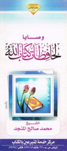وصايا لحافظات كتاب الله (محمد صالح المنجد – مدار الوطن)