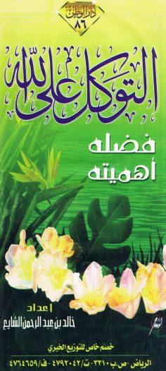 التوكّل على الله : فضله، أهمّيته (خالد بن عبد الرحمن الشايع – دار الوطن)