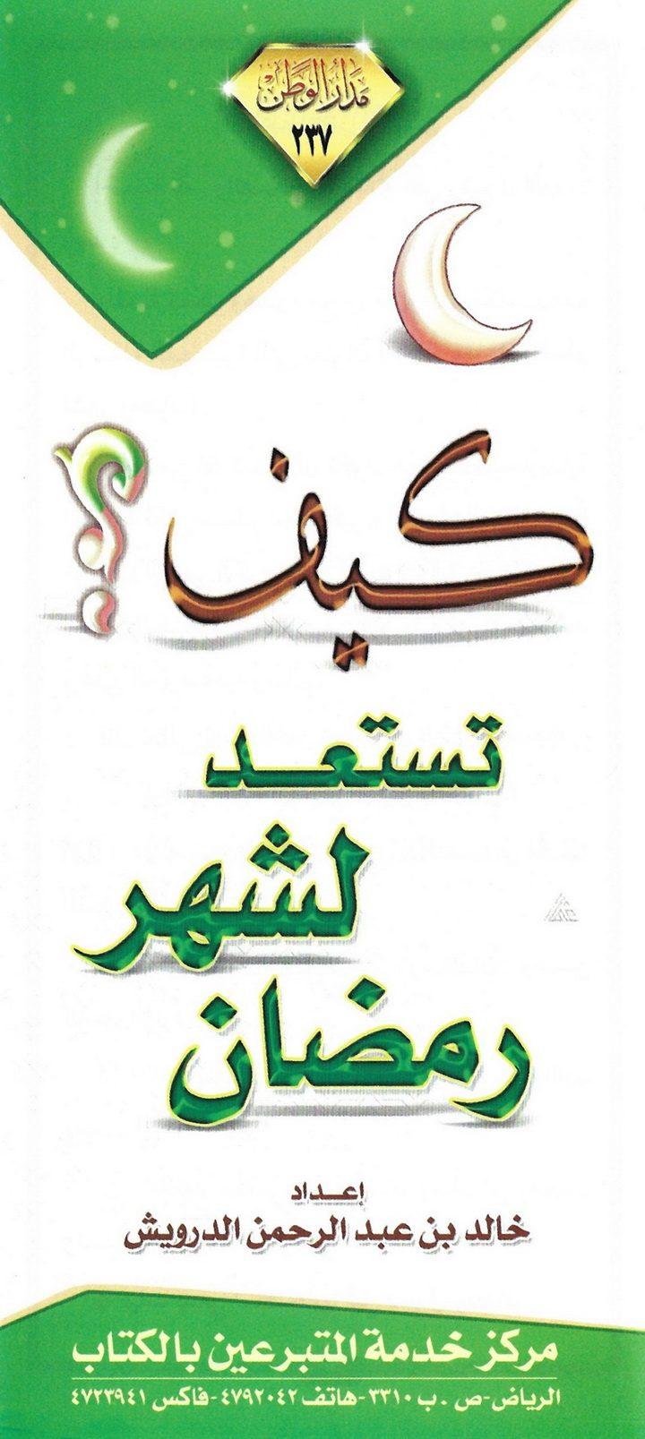 كيف تستعدّ لشهر رمضان ؟ (خالد بن عبد الرحمن الدرويش – مدار الوطن)