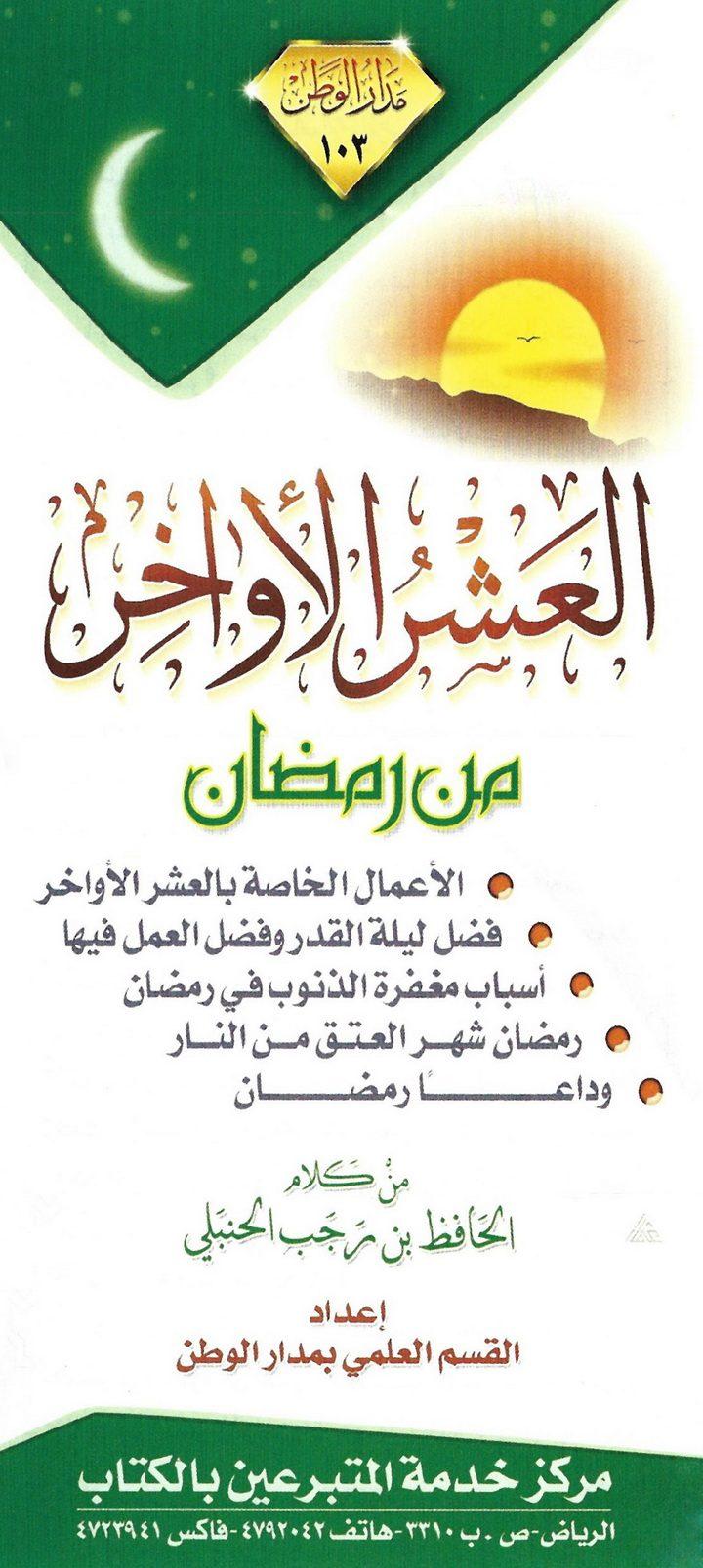 العشر الأواخر من رمضان (الحافظ بن رجب الحنبلي – مدار الوطن)