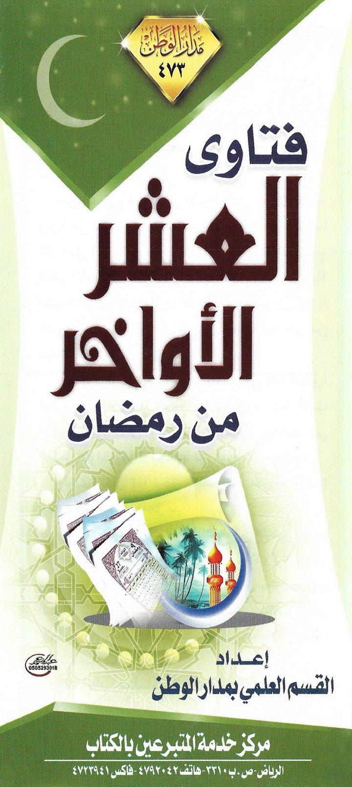 فتاوى العشر الأواخر من رمضان (القسم العلمي بمدار الوطن)