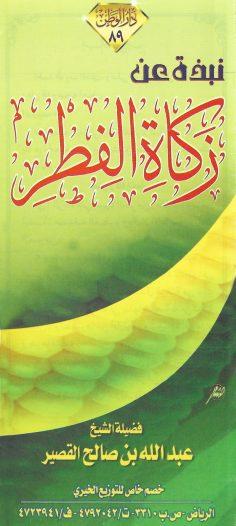 نبذة عن زكاة الفطر (عبد الله بن صالح القصير – دار الوطن)