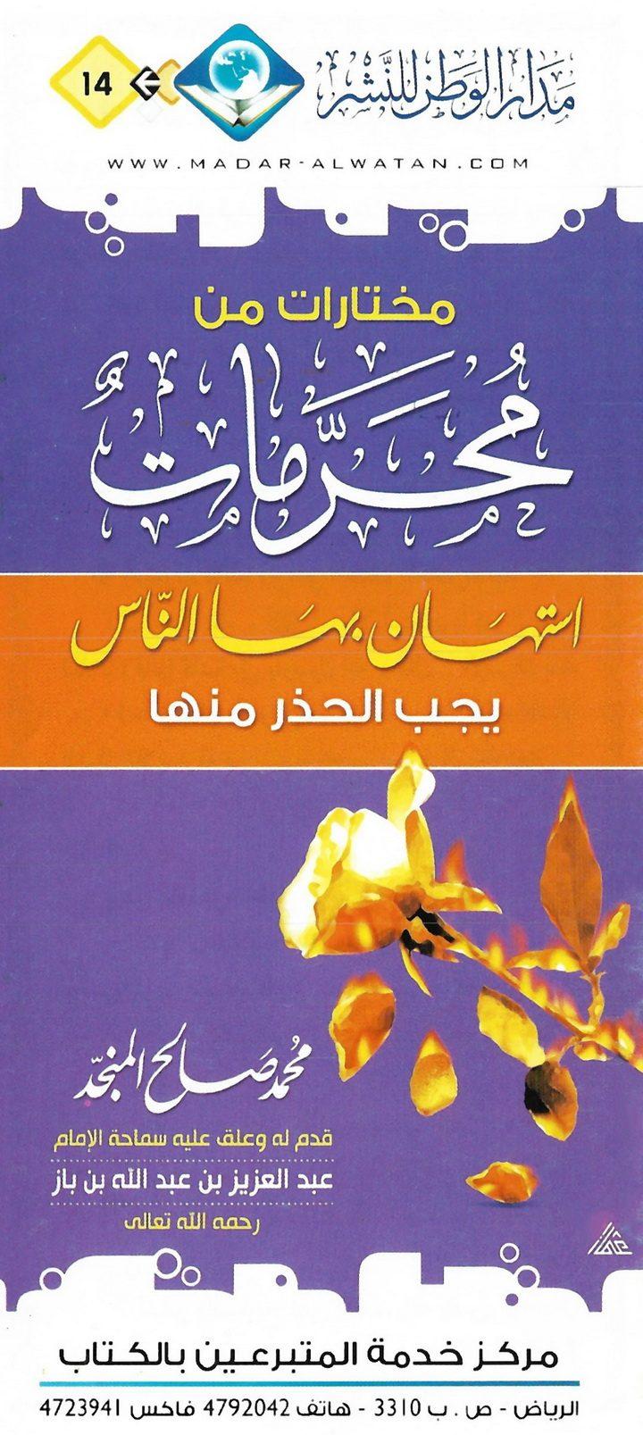 مختارات من محرّمات استهان بها النّاس يجب الحذر منها (محمد صالح المنجد – مدار الوطن للنشر)