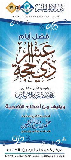 فضل أيام عشر ذي الحجّة (محمد بن صالح العُثيمين – مدار الوطن للنشر)