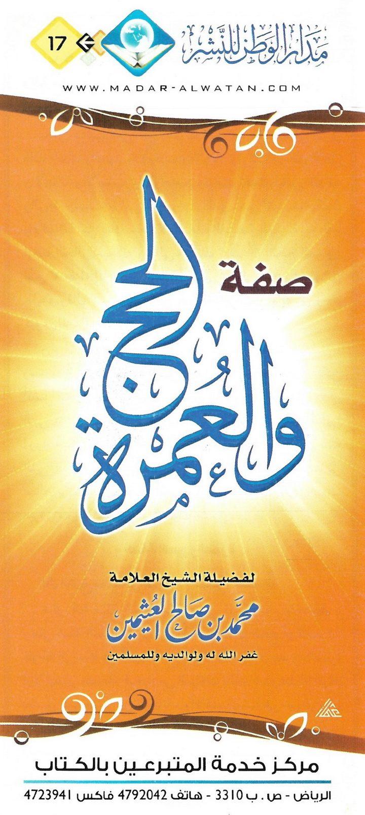 صفة الحج والعمرة (محمد بن صالح العُثيمين – مدار الوطن للنشر)