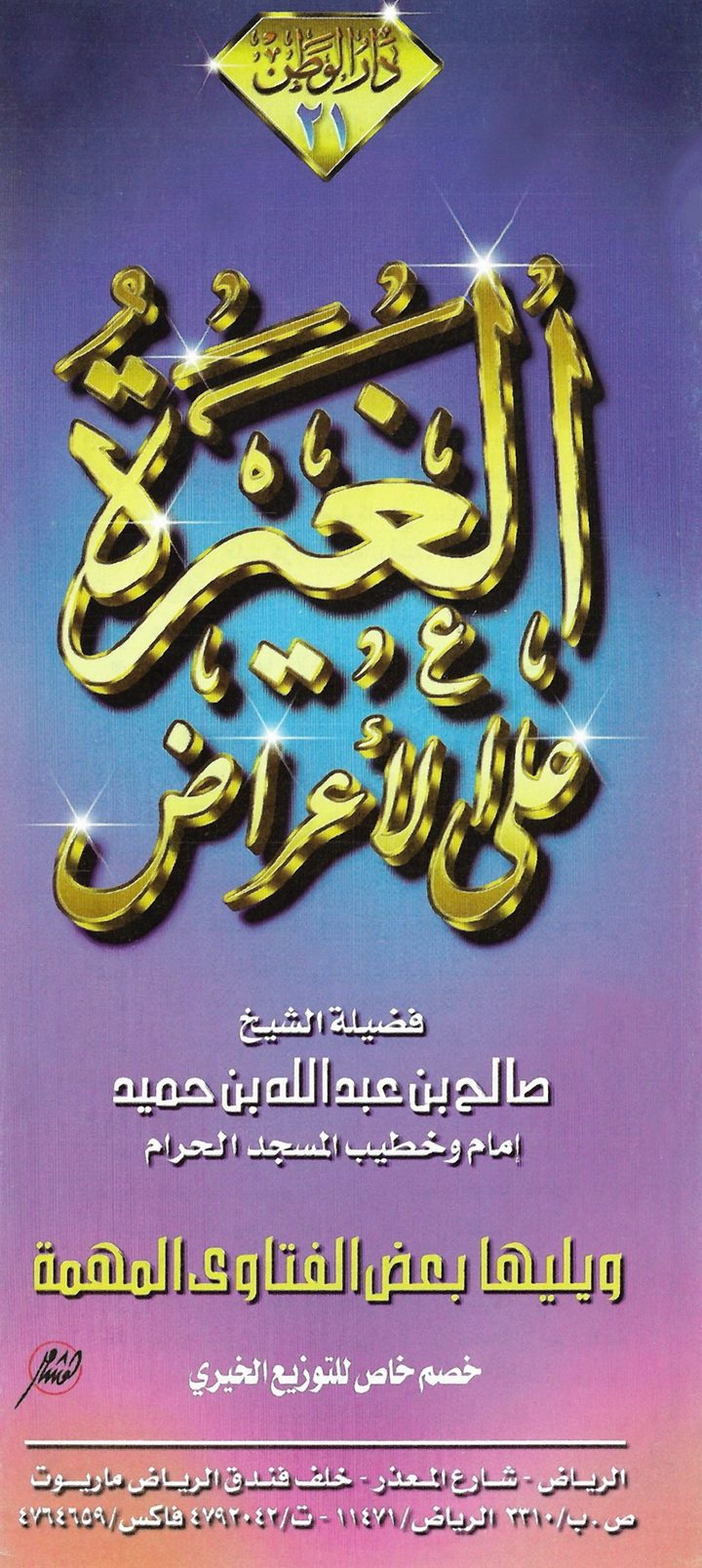 الغيرة على الأعراض (صالح بن عبد الله بن حميد – دار الوطن)