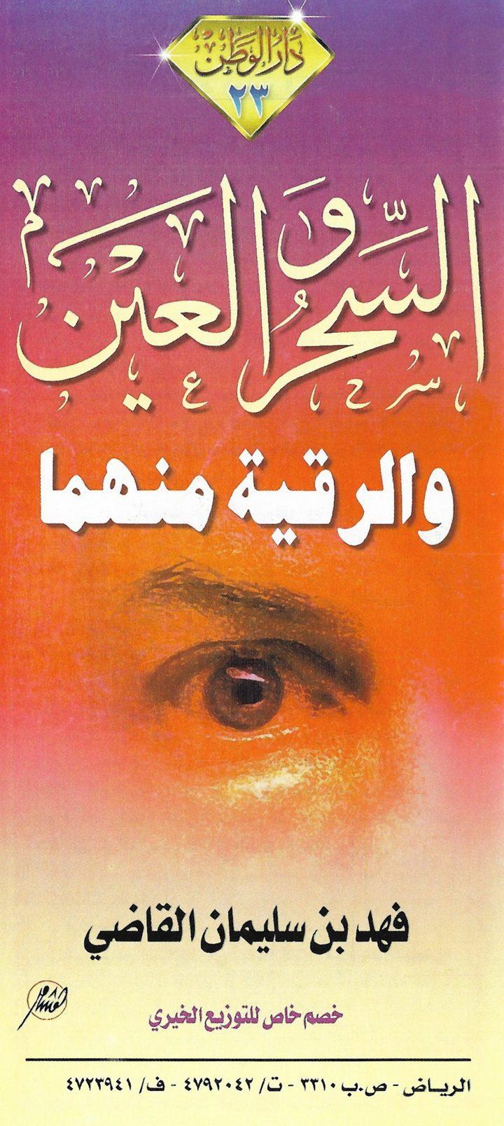 السحر والعين والرقية منهما (فهد بن سلمان القاضي – دار الوطن)