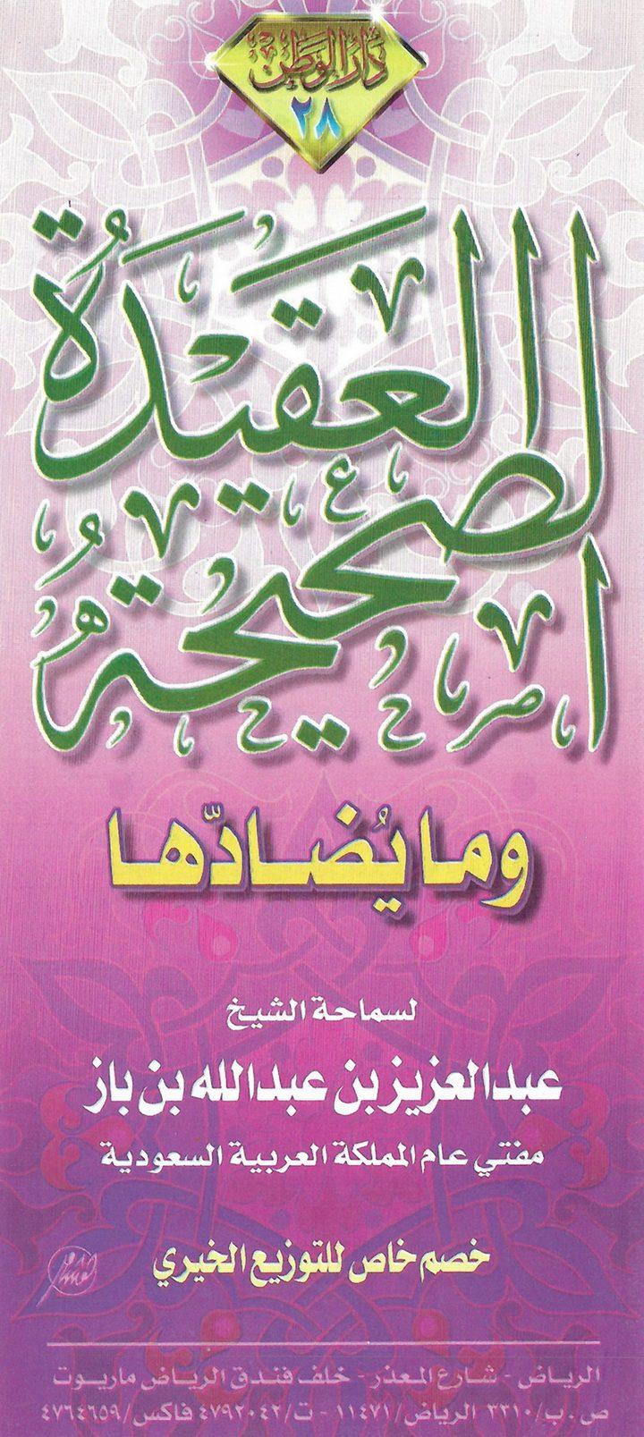 العقيدة الصحيحة وما يضادها (عبد العزيز بن عبد الله بن باز – دار الوطن)