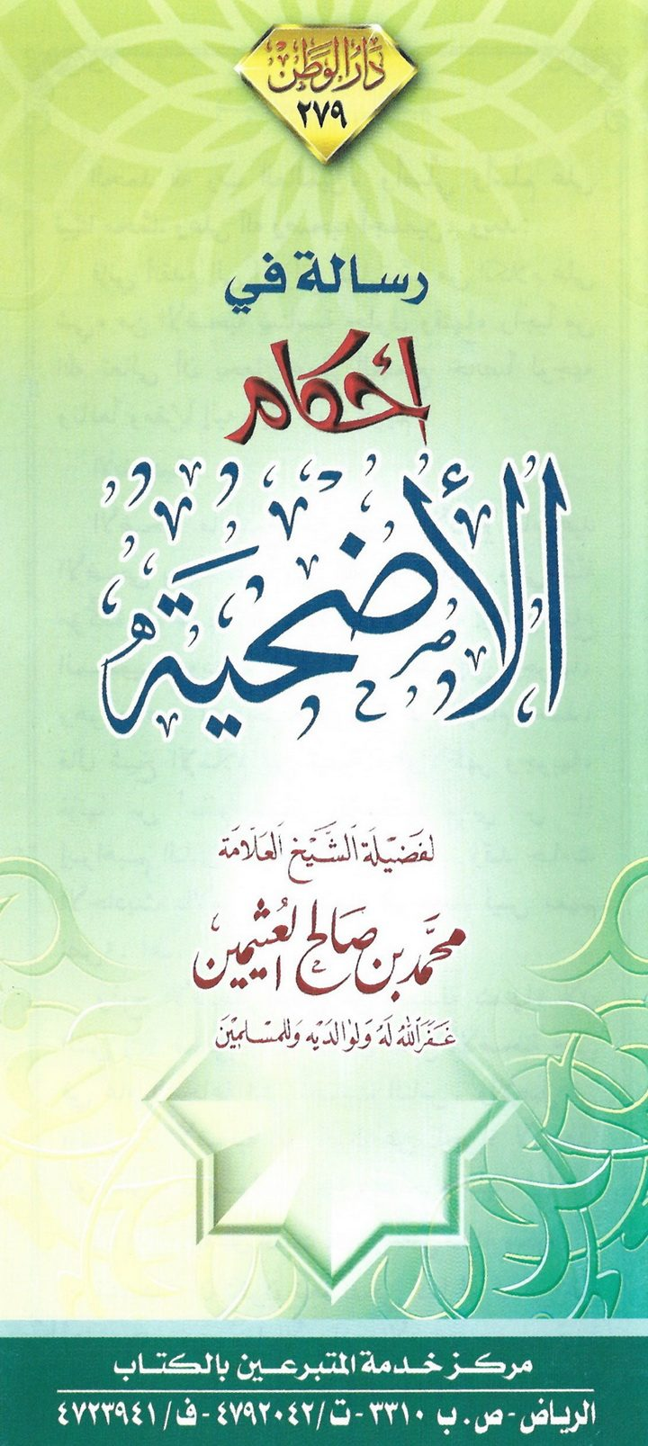رسالة في أحكام الأضحية (محمد بن صالح العثيمين – دار الوطن)