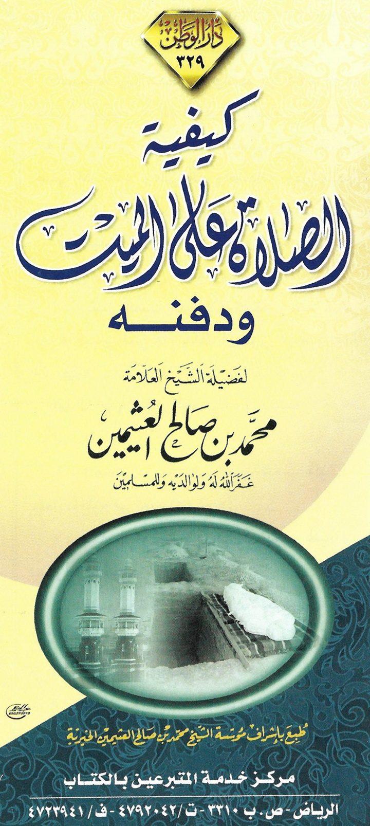 كيفيّة الصلاة على الميّت ودفنه (محمد بن صالح العثيمين – دار الوطن)