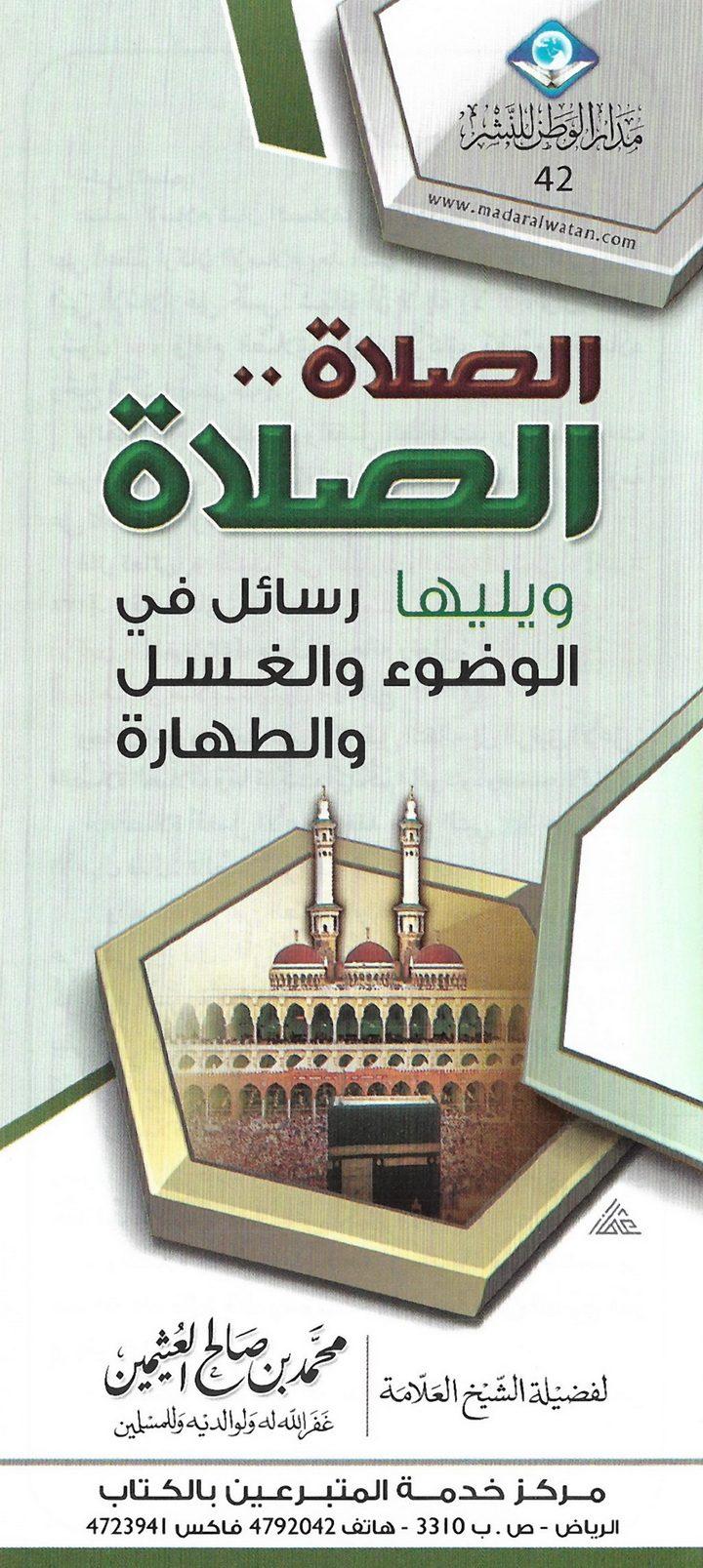 الصلاة .. الصلاة (محمد بن صالح العثيمين – مدار الوطن للنشر)