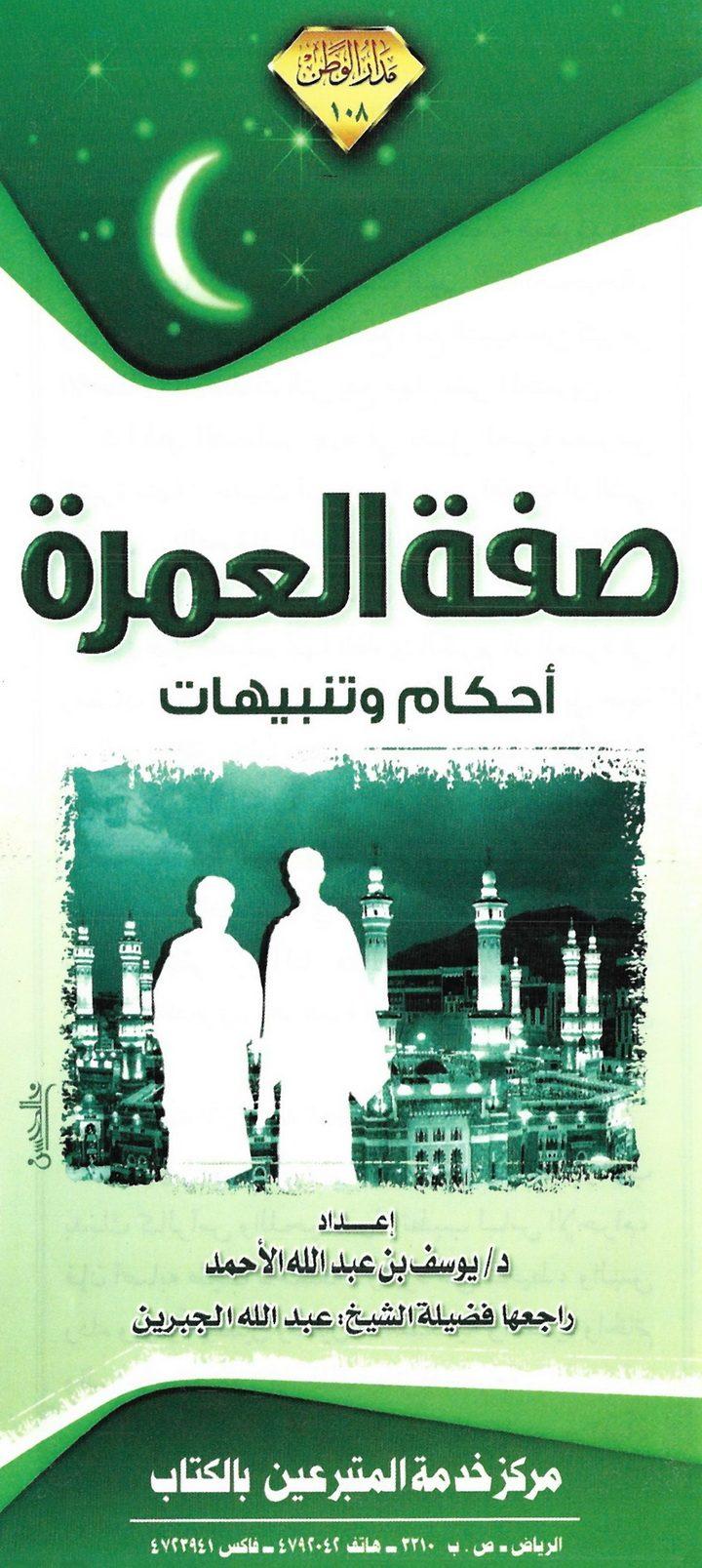 صفة العمرة (يوسف بن عبد الله الأحمد – مدار الوطن)