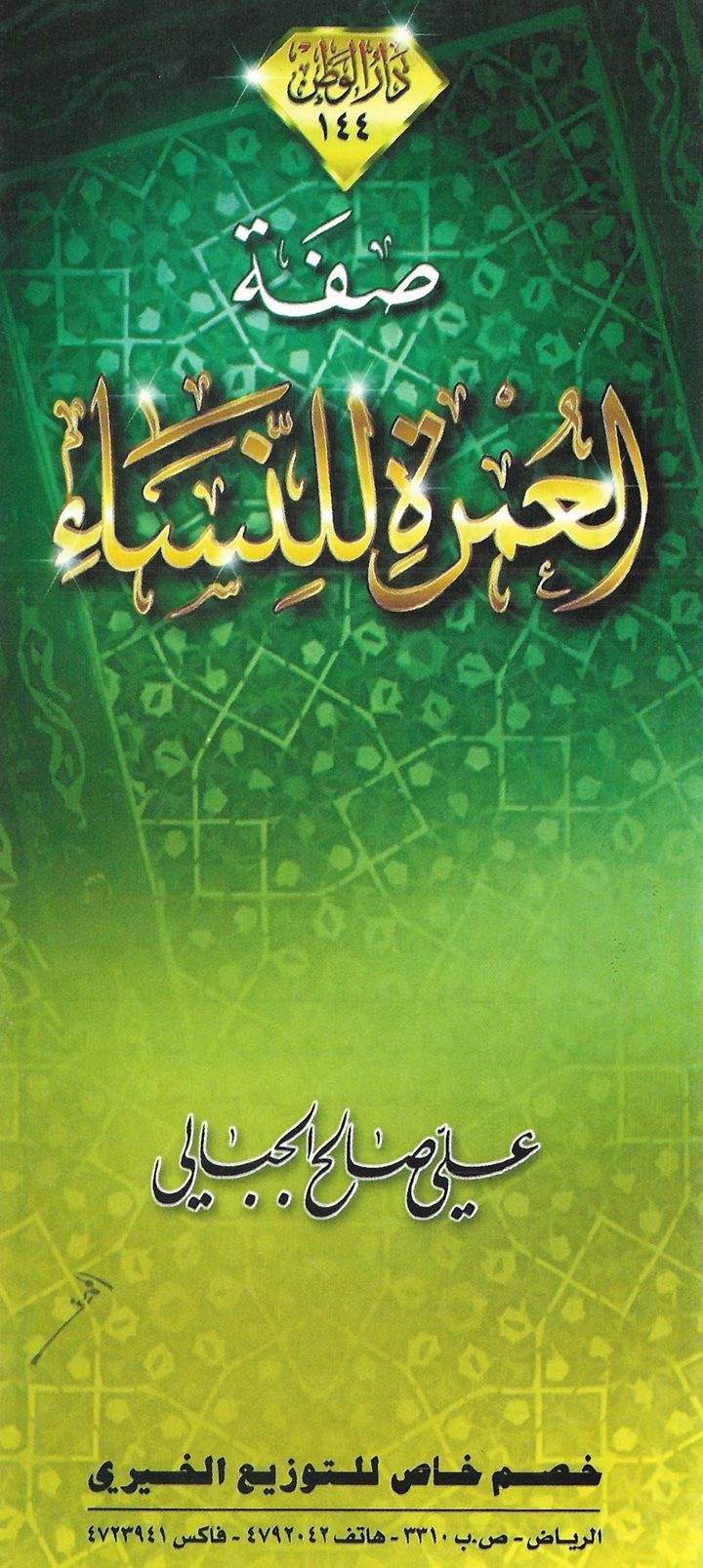 صفة العمرة للنّساء (علي صالح الجبالي – دار الوطن)