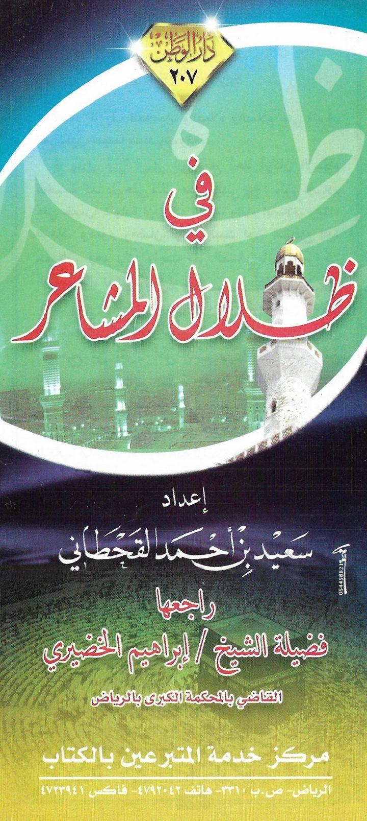 في ظلال المشاعر (سعيد بن أحمد القحطاني – دار الوطن)