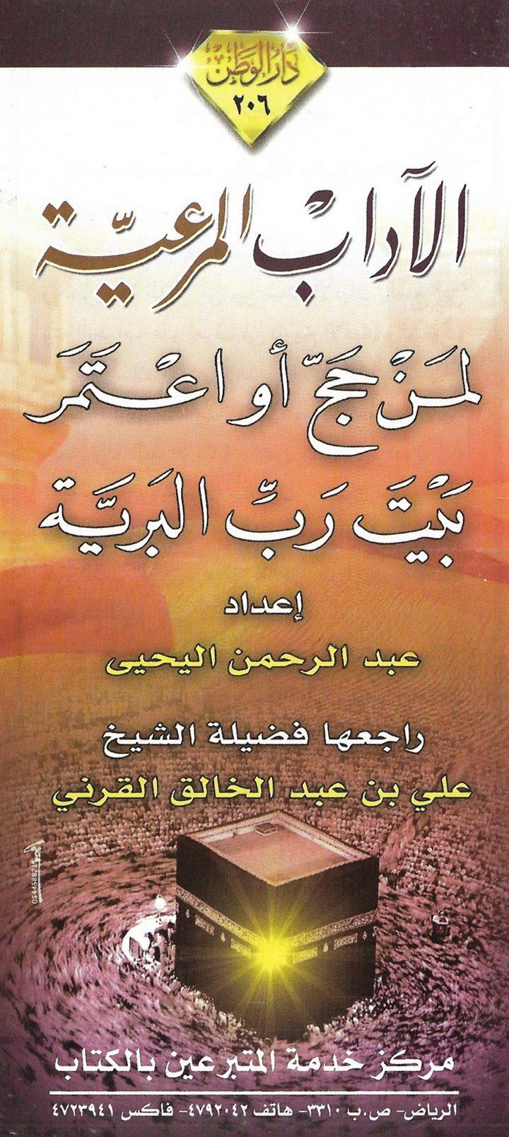 الآداب المرعيّة لمن حجّ أو اعتمر بيت ربّ البريّة (عبد الرحمن اليحيى – دار الوطن)