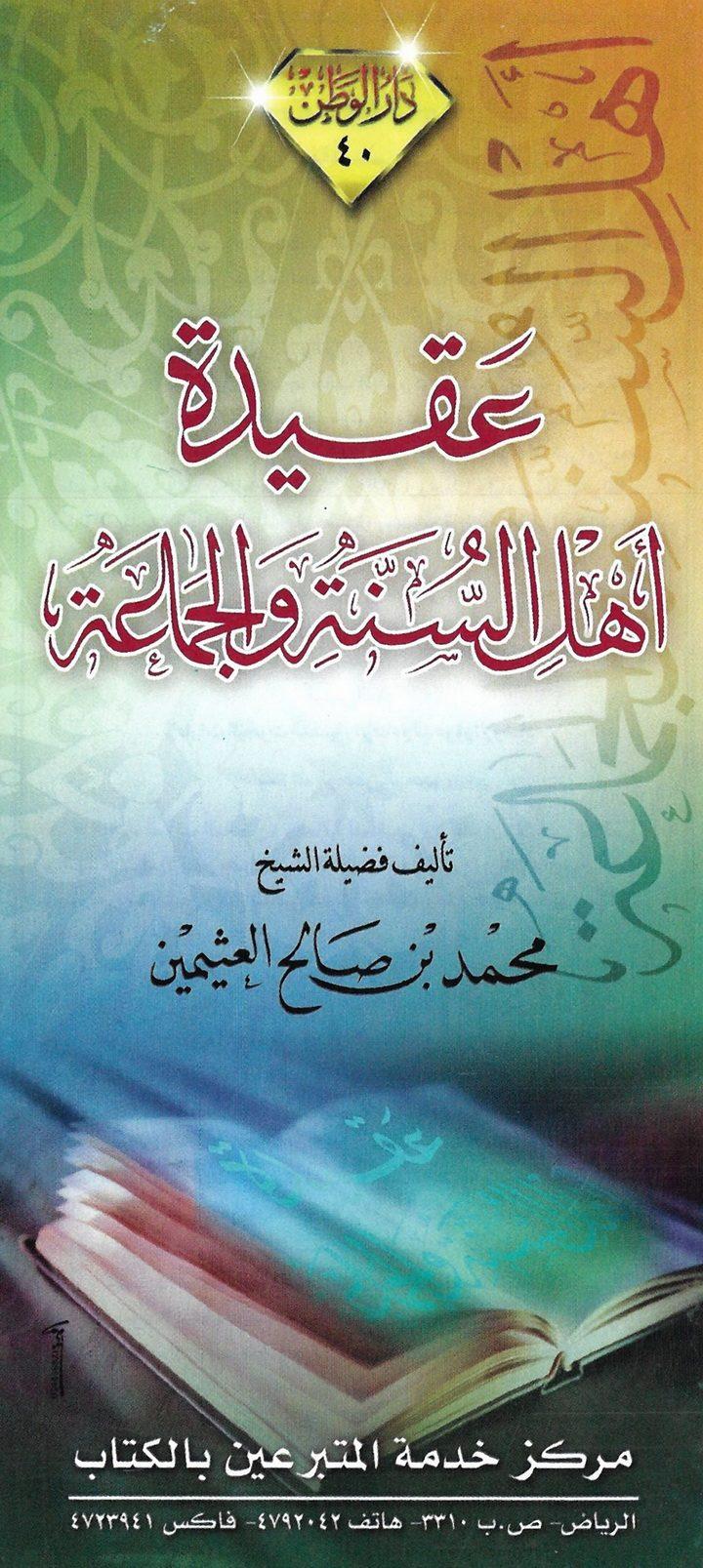 عقيدة أهل السنّة والجماعة (محمد بن صالح العثيمين – دار الوطن)