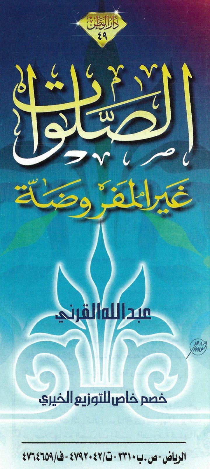 الصلوات غير المفروضة (عبد الله القرني – دار الوطن)