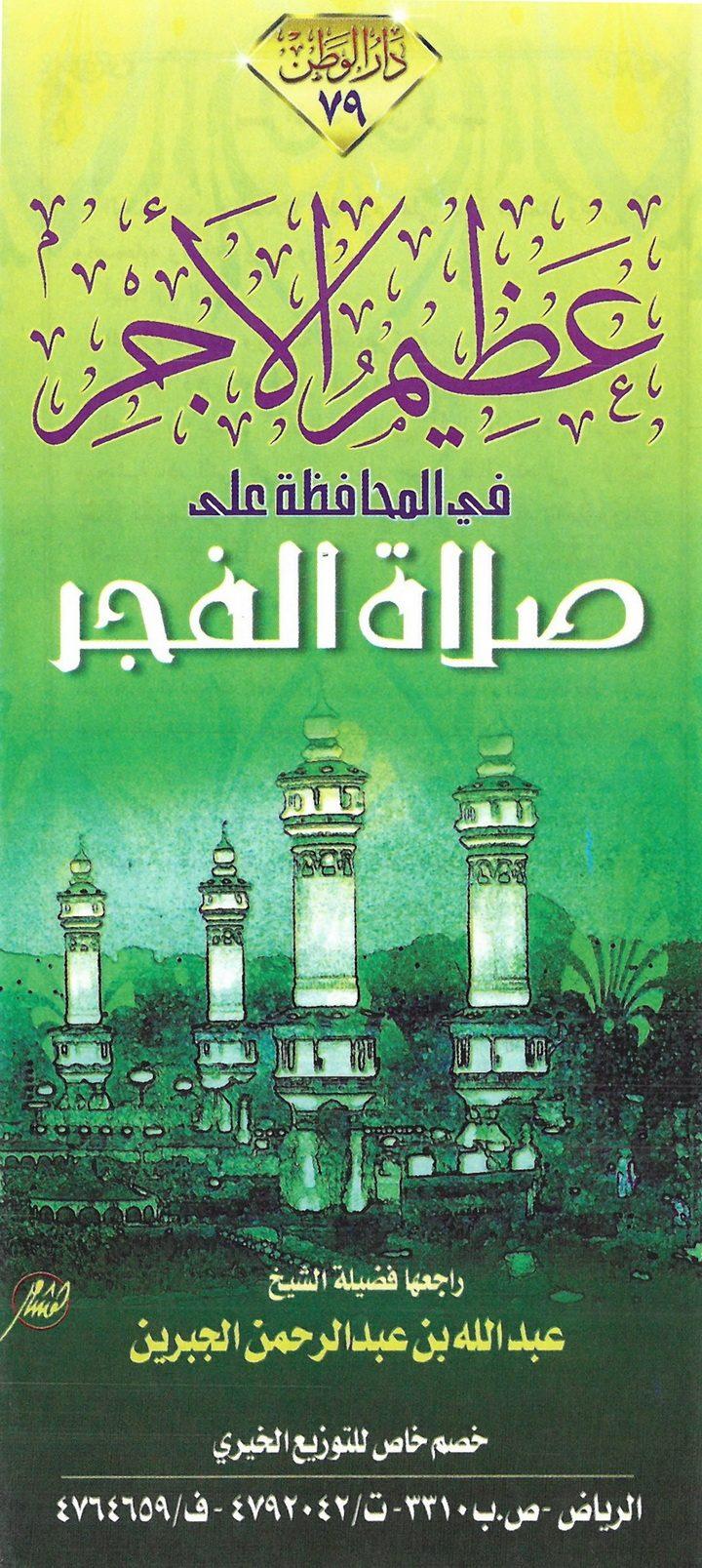 عظيم الأجر في المحافظة على صلاة الفجر (عبد الله بن عبد الرحمن الجبرين – دار الوطن)