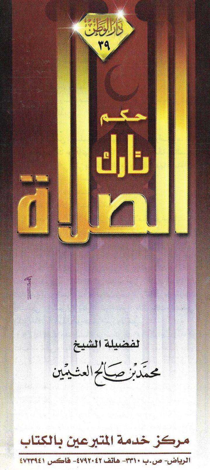 حكم تارك الصلاة (محمد بن صالح العثيمين – دار الوطن)