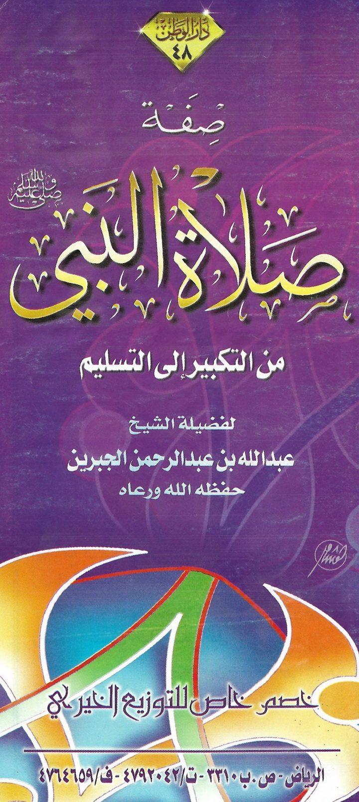 صفة صلاة النبيّ من التكبير إلى التسليم (عبد الله بن عبد الرحمن الجبرين – دار الوطن)