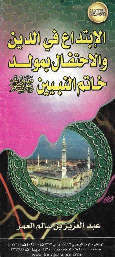 الإبتداع في الدين والاحتفال بمولد خاتم النبيّين (عبد العزيز بن سالم العمر – دار القاسم)