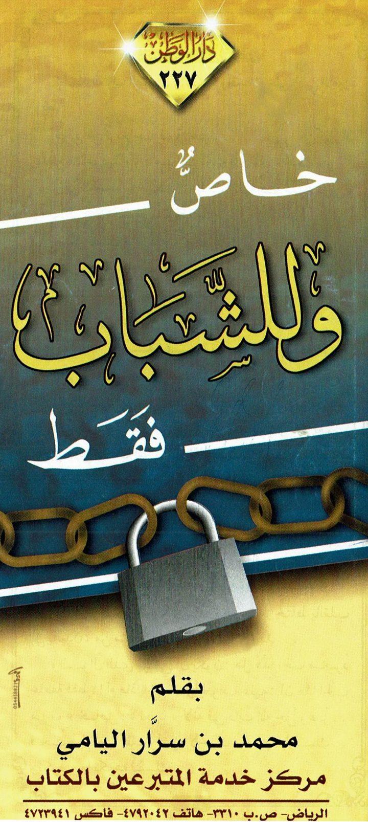 خاص و للشباب فقط (محمد بن سرار اليامي – دار الوطن )
