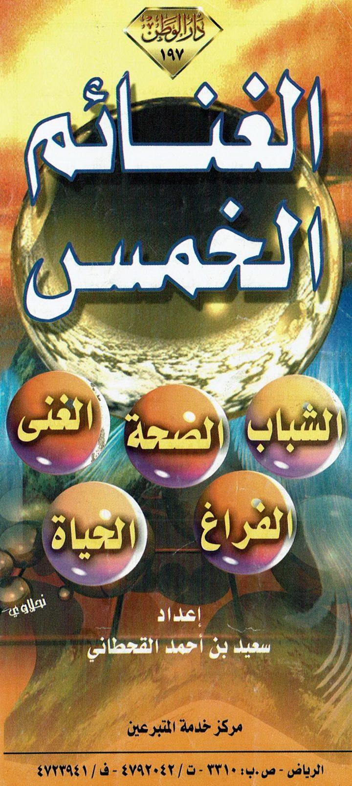 الغنائم الخمس : الشباب، الصحة، الغنى، الفراغ، الحياة (سعيد بن أحمد القحطاني – دار الوطن )