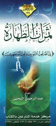 ثمرات الطّهارة (عبد الرحمن اليحيى – دار الوطن )