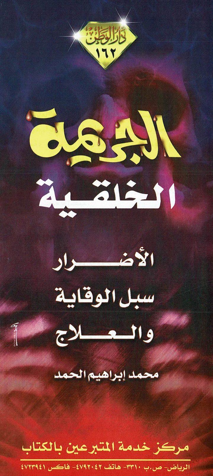 الجريمة الخلقية (محمد إبراهيم الحمد – دار الوطن )