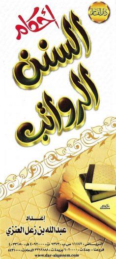 أحكام السنن الرواتب (عبد الله بن زعل العنزي – دار القاسم)