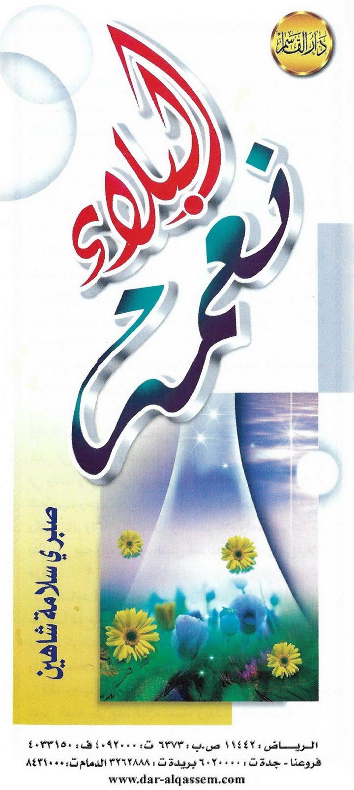 البلاء نعمة (صبري سلامة شاهين – دار القاسم)