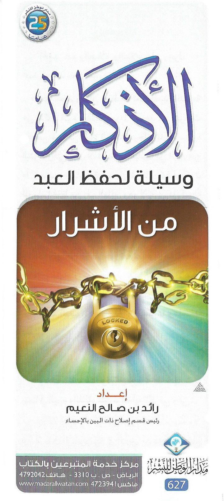 الأذكار وسيلة لحفظ العبد من الأشرار (رائد بن صالح النعيم – مدار الوطن للنشر)