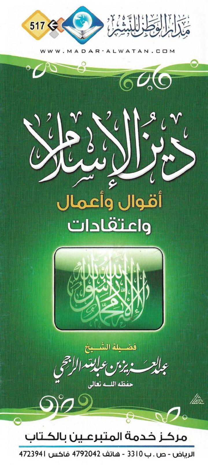 دين الإسلام : أقوال وأعمال واعتقادات (عبد العزيز بن عبد الله الراجحي – مدار الوطن للنشر)