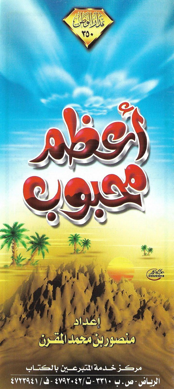 أعظم محبوب (منصور بن محمد المقرن – مدار الوطن)