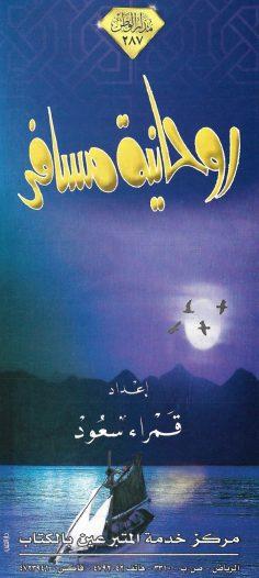 روحانية مسافر (قمراء سعود – مدار الوطن)