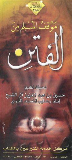 موقف المسلم من الفتن (حسين بن عبد العزيز آل الشيخ – مدار الوطن)