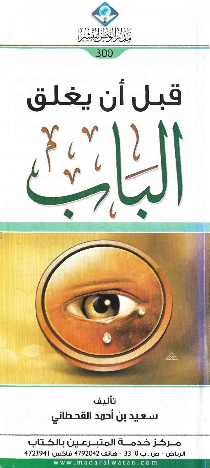قبل أن يغلق الباب (سعيد بن أحمد القحطاني – مدار الوطن للنشر)
