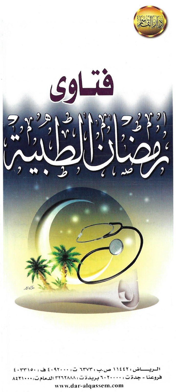 فتاوى رمضان الطبية (دار القاسم)