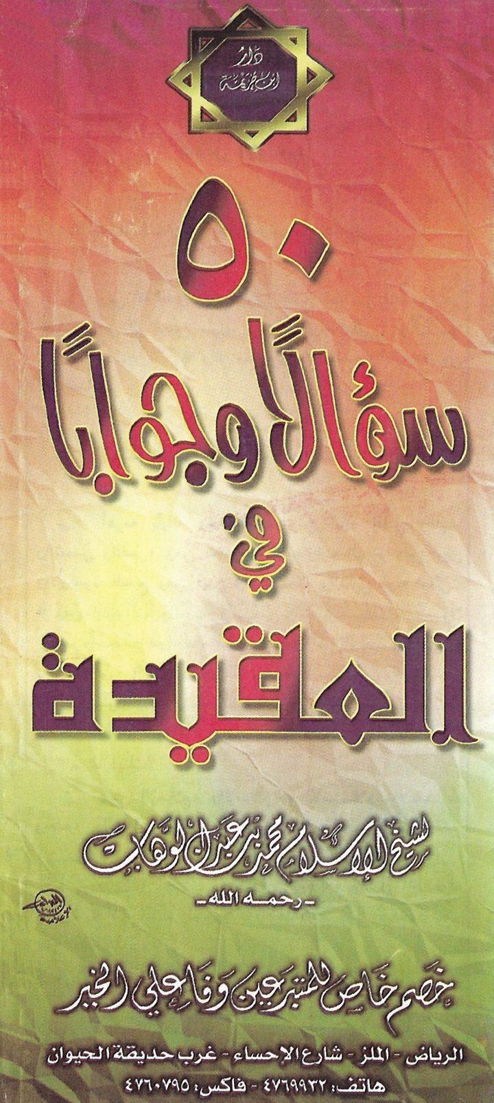 50 سؤالا وجوابا في العقيدة (محمد بن عبد الوهاب – دار ابن خزيمة)