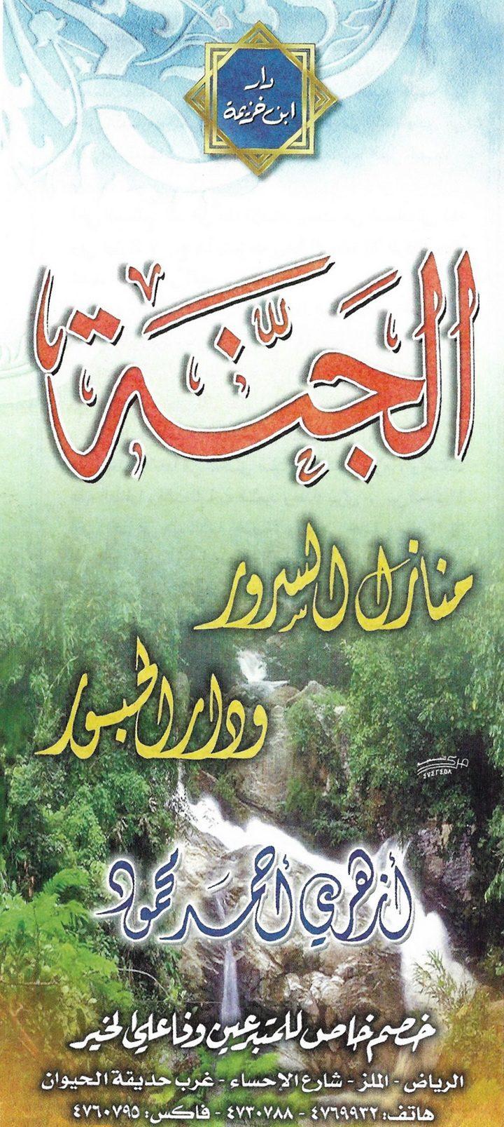 الجنّة منازل السرور ودار الحبور (أزهري أحمد محمود – دار ابن خزيمة)