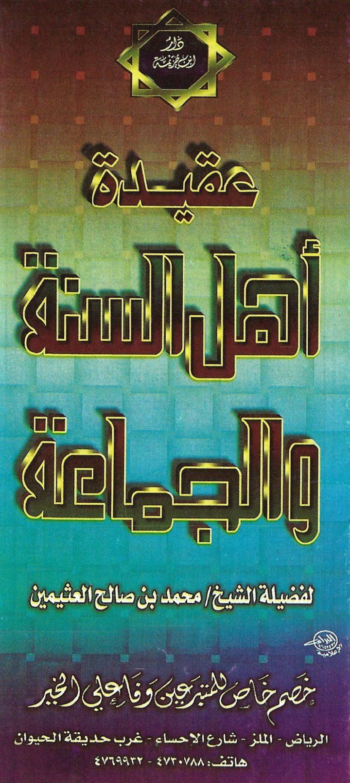 عقيدة أهل السنّة والجماعة (محمد بن صالح العثيمين – دار ابن خزيمة)